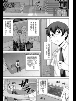 [内藤春人] ギャル子 梨香先輩 #01-03