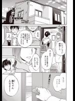 [Cuvie] かてい♡きょーし!