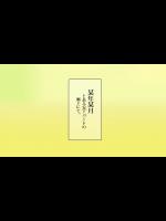 [ハトマメ (顎)] B.O.M 僕のお嫁はモンスター~セックスバトル特別編~