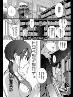【名仁川るい】 トクベツアツカイ