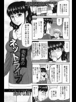 [畠山桃哉] 由紀恵のネットライフ