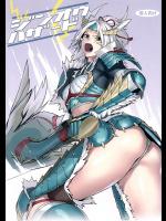 [B☆STROKE]ジンオウハザード