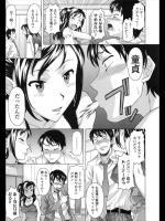 [神楽雄隆丸] ハメどきっ!?はじめて物語