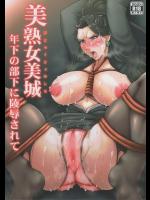 美熟女美城 〜年下の部下に陵○されて〜