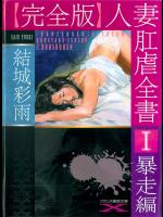 [結城彩雨] 【完全版】人妻肛虐全書I 暴走編
