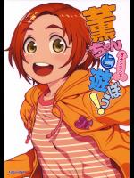 (C91) [DECOッパチ (ヒヂリレイ)] 薫ちゃんとオチンチンで遊ぼう! (アイドルマスター シンデレラガールズ)