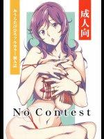 (C87) [Studio C-TAKE (みうらたけひろ)] No Contest (オリジナル)