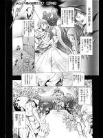 [香月りお] 灰かぶり姫の新婚生活♥
