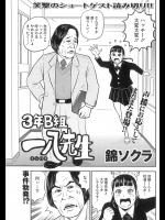 (一般コミック) [錦ソクラ] 3年B組一八先生 #5