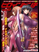 [Lilith]ヒロインピンチ Vol.10