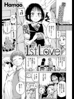 [Hamao] 1st Love