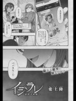 [愛上陸] イジラレ ~復讐催眠 06 (コミックゼロス #70)