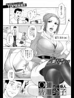 [内藤春人] OL皆川玲子