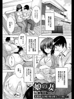 [奈塚Q弥] 娘の妻