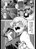 [高柳カツヤ] ぶちまわし恋物語