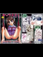 [人外魔境倶楽部]キャラエミュW☆B008 G◎NDAM 1st.-0083-X