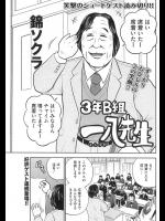(一般コミック) [錦ソクラ] 3年B組一八先生 #6