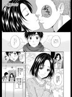 [花札さくら] お隣奥さん♡