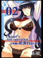 Angel's tail operation 02 女教師の性教育超作戦