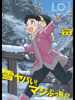 (成年コミック) [雑誌] COMIC LO 2019年3月号 [DL版]