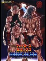 (C91) (同人誌) [nWa (よろず)] ファイターズ女神ックス MUSCULAR (格闘ゲーム筋肉女子)