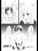 [成田りうく] 誘快?