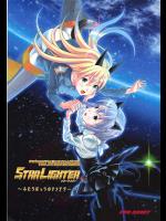 [Studio Snow Man]STAR LIGHTER ~ふたりぼっちのランデヴー~ (ストライクウィッチーズ)
