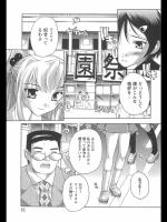 [奈塚Q弥] 続・異文化こみゅにけーしょん