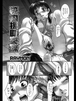 [RAYMON] 校内援助交際