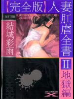 [結城彩雨] 【完全版】人妻肛虐全書II 地獄編