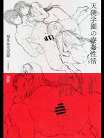 【C94】天使学園の寮姦性活 場外性交記録file05-06
