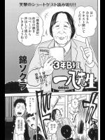 (一般コミック) [錦ソクラ] 3年B組一八先生 #7