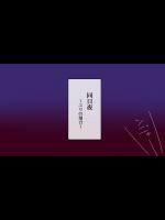 [ハトマメ (顎)] B.O.M 僕のお嫁はモンスター~セックスバトル特別編~2