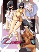 (COMIC1☆8) [サークル太平天国 (堀川悟郎)] Zの蠢動 (機動戦士Zガンダム)