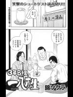 (一般コミック) [錦ソクラ] 3年B組一八先生 #4