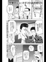 (一般コミック) [錦ソクラ] 3年B組一八先生 #3(1)