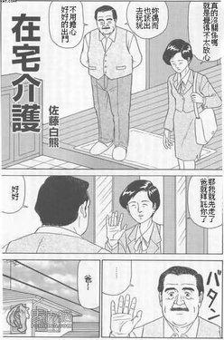 [Satou Shirokuma] Zaitaku kaigo (HO-MAN NO.44) [Chinese]