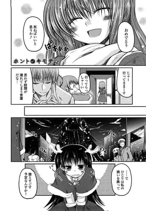 【エロ漫画】ツンデレ妹がクリスマスに「プレゼントは私♪」をやって寝てる間に兄に抱かれちゃうw