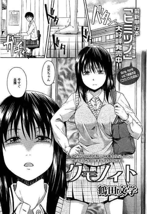 【エロ漫画】ドSの妹がドMの兄を性的にイジメてお風呂場に乱入してきた結果