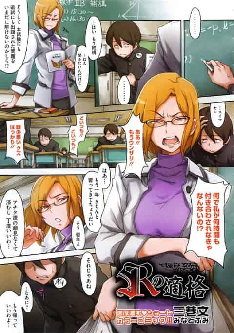 【エロ漫画】傲慢で、冷酷で、短気で、美人で、エロい、教師に向いてない女教師にキレた生徒が輪姦レイプ!