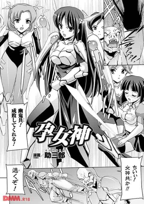 【エロ漫画】エロ漫画界の女戦士定番の末路w異形の怪物に捕らえられた女神戦士が孕まセックスされちゃうw