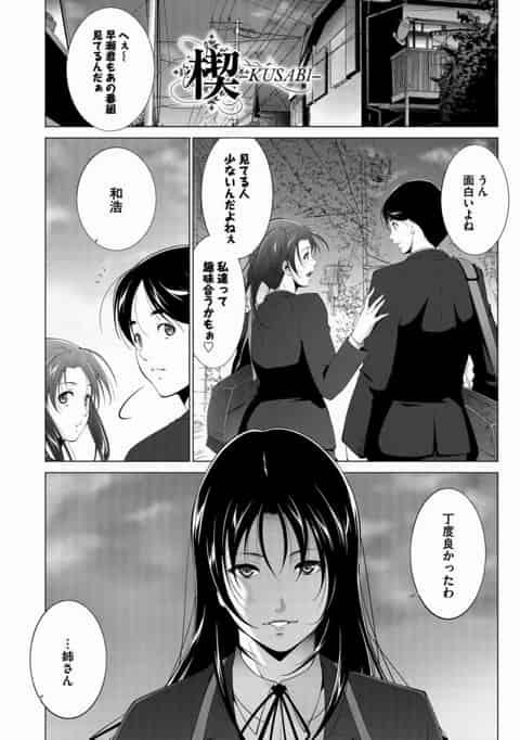 【エロ漫画】ココはあなたしか知らない穴なの…あなたの為のオマンコよ…!