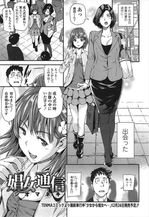 【エロ漫画】とんでもなくビッチな同級生の娘、冴えないリーマンに媚薬を飲ませて逆レイプw