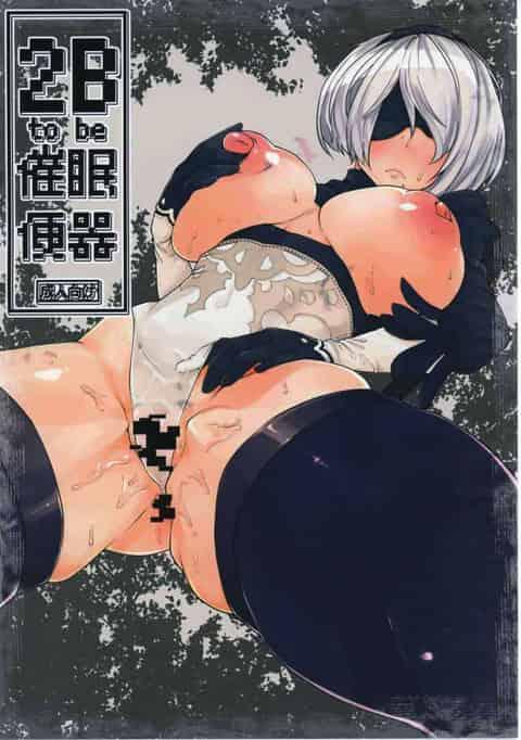 【エロ漫画】ノーハンドフェラする2B。まんずりでオマンコ濡らすセクサロイドは二穴とも犯される!