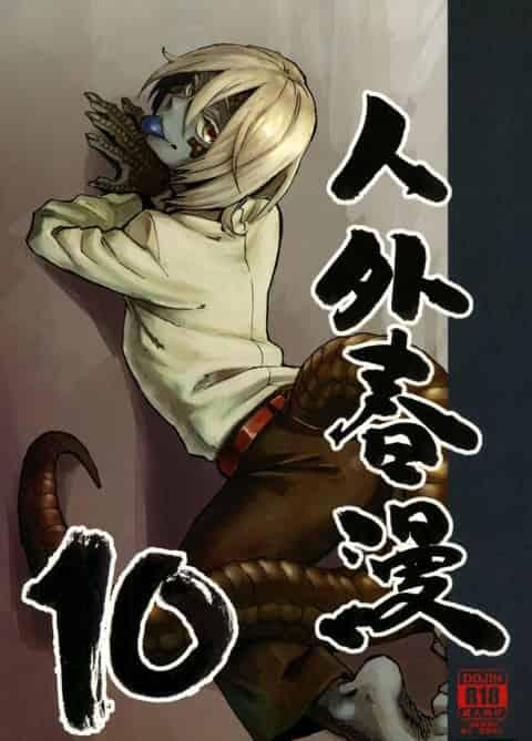 【エロ漫画】トカゲ娘の後輩OLといい雰囲気に!長い舌と鋭い爪でチンポをシゴかれ射精