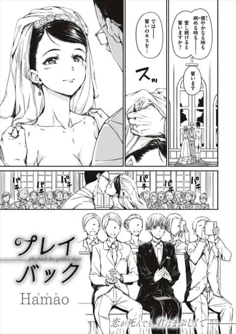 【エロ漫画】結婚した同僚の女の子の旦那が浮気している証拠を掴んだ!!調べてと言われたからなんだがヤッパリ好意もあるしでヤッちゃうことにしたw