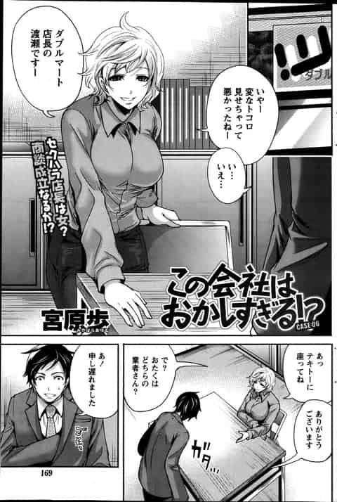 【エロ漫画】営業先の巨乳店長が厳しい上司の姉だったが、まるで正反対で自由奔放な巨乳店長が誘惑してきた件!