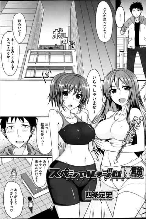【エロ漫画】ダイエットの為にジムに行ったら美女に出迎えられてトレーニングと称しておっぱいを吸わせてもらってシックスナインして3P生ハメセックス