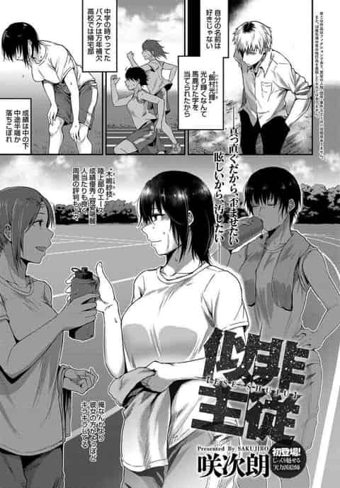 【エロ漫画】高嶺の花だった陸上部の女子のむっちりボディを喰っちゃう帰宅部の男