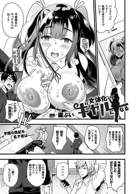 【エロ漫画】校則を破った男子生徒が女体化する呪いをかけられて快楽堕ちする